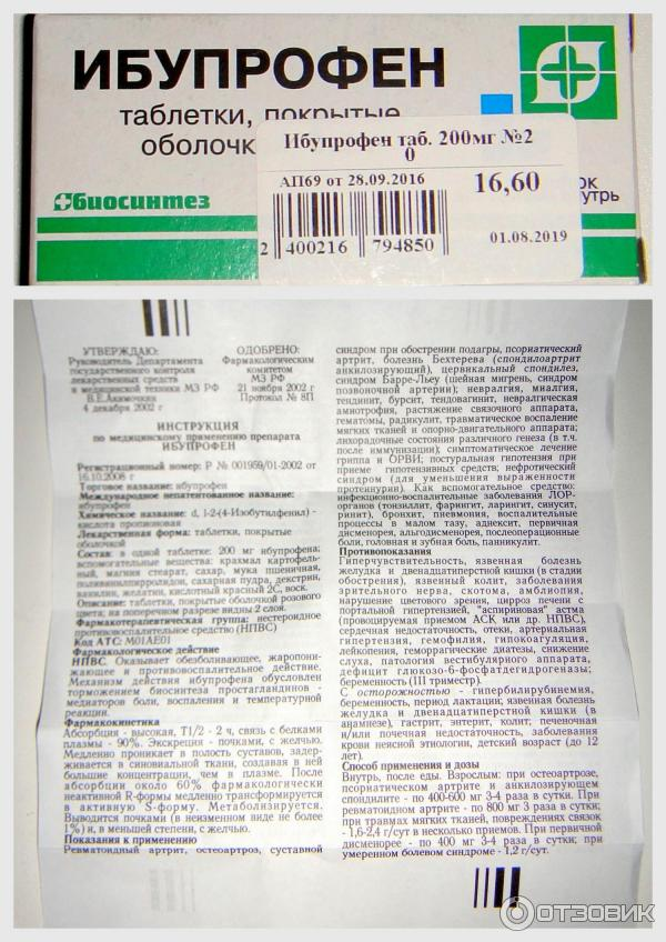 Ибупрофен: от чего эти таблетки, показания к применению, дозировка, применение при беременности и грудном вскармливании.