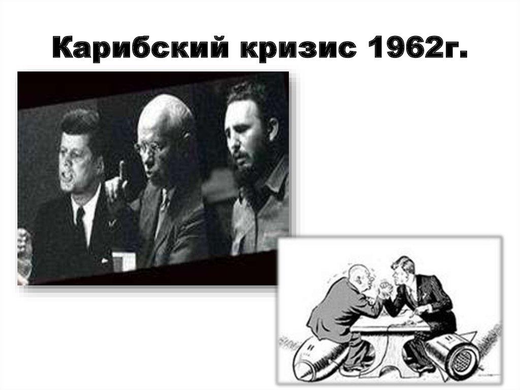 """Что такое """"холодная война"""" - other"""