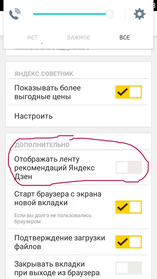Яндекс дзен пошаговое руководство
