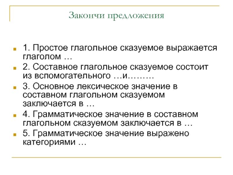 Способы выражения сказуемого: таблица. способы выражения глагольного сказуемого :: syl.ru