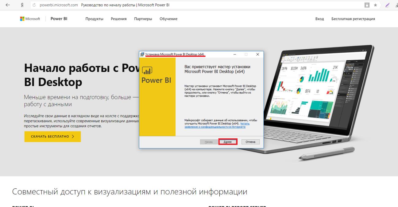 Блог по power bi— обновления и новости | microsoft power bi