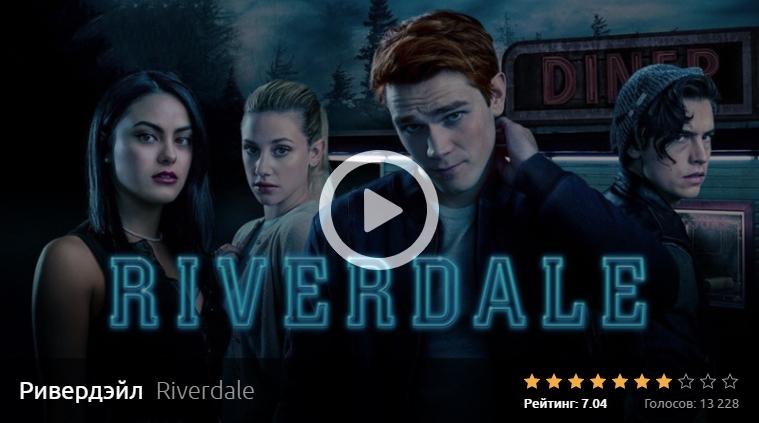 10 интересных фактов о сериале «ривердэйл»