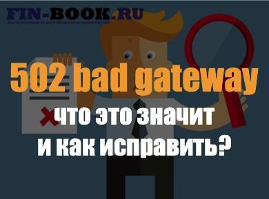 502 bad gateway — что это значит и как исправить?