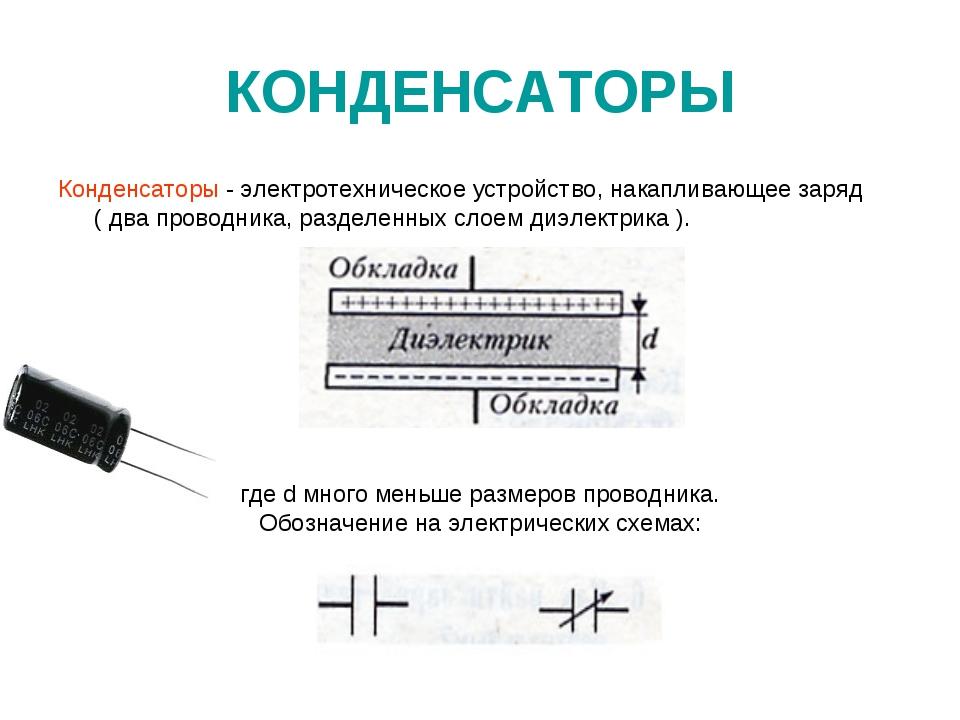 Конденсатор в цепи переменного и постоянного тока: что это такое, виды
