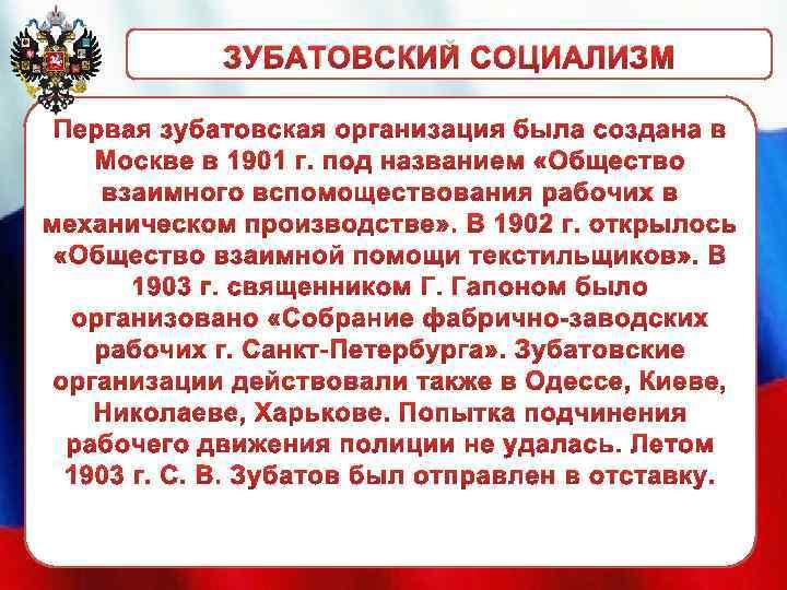 """Что такое """"зубатовский социализм"""""""