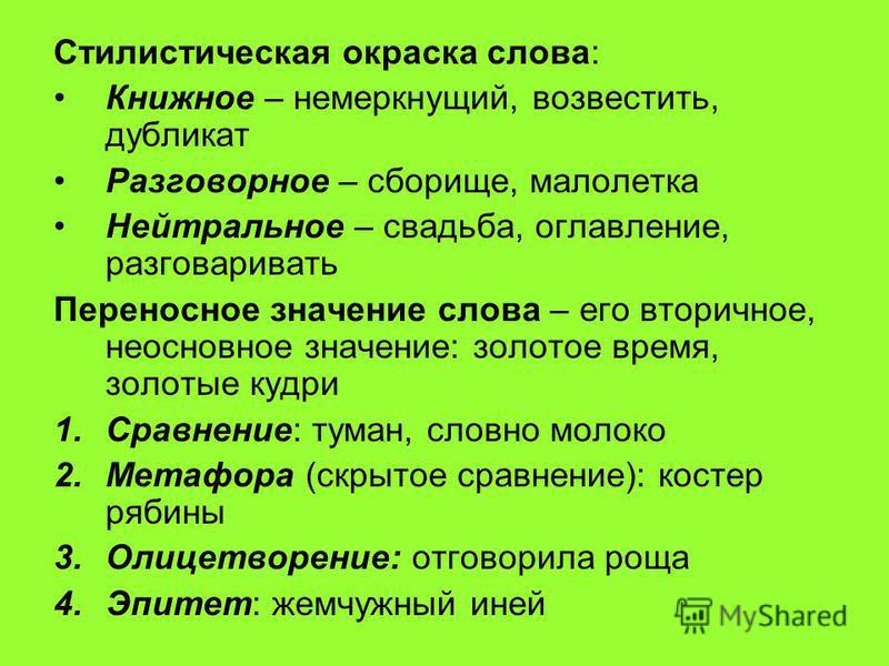 Стилистическая окраска слова – примеры