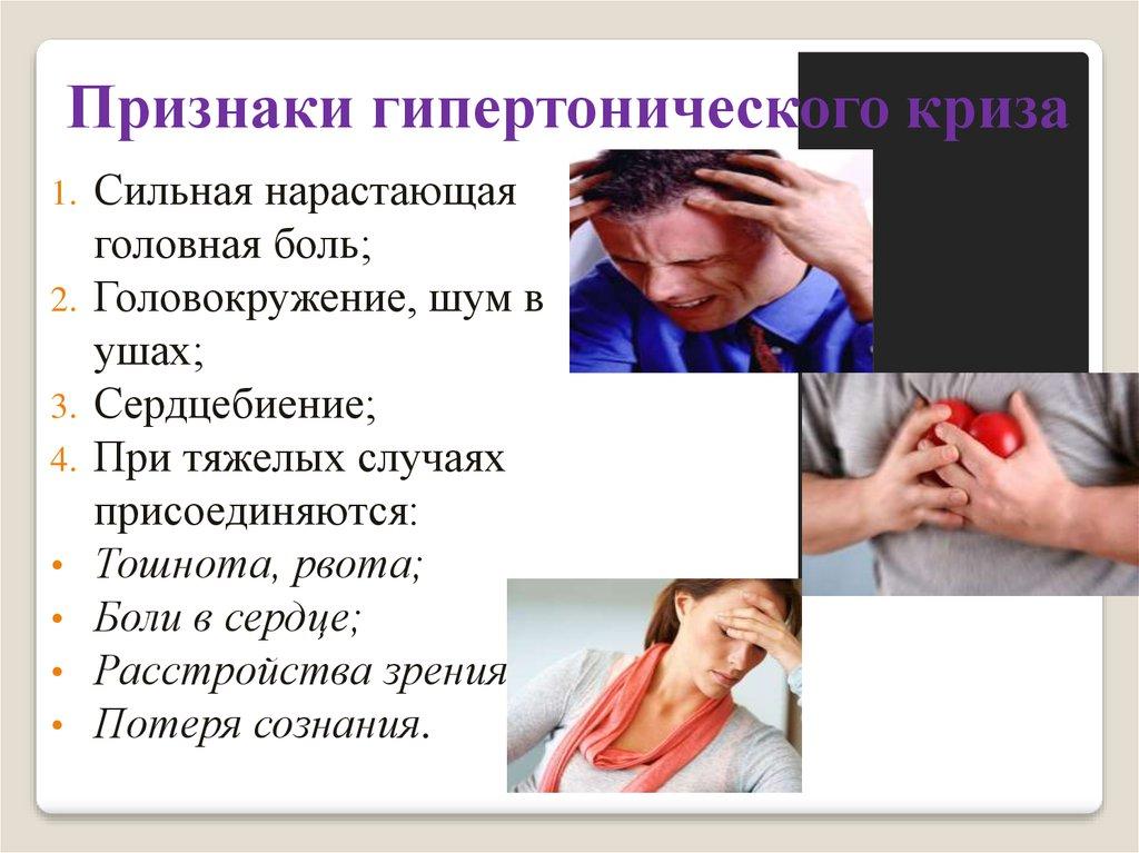 Гипертонический криз, симптомы, лечение, причины, признаки, первая помощь, что это такое?