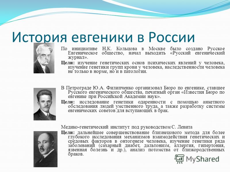 Евгеника - вики