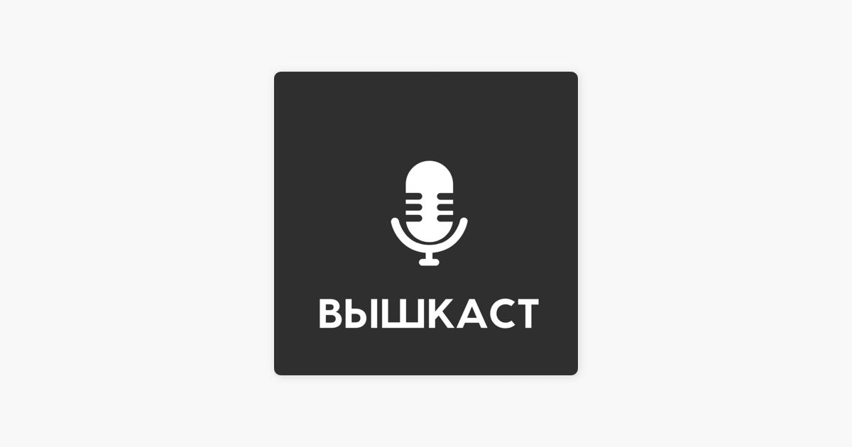 «хотели как лучше» в applepodcasts