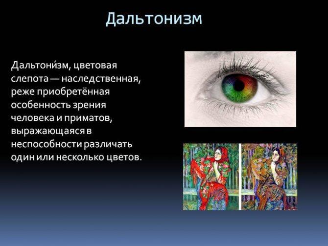Дальтонизм: что это такое, виды и лечение, очки