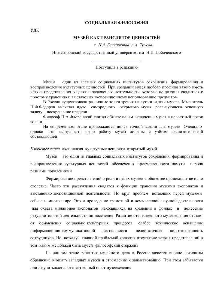 Музеи россии — википедия. что такое музеи россии