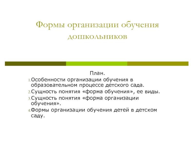 Формы организации образовательного процесса