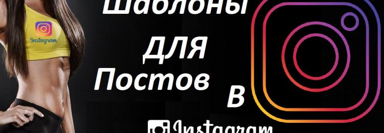 Бесплатные шаблоны инстаграм: для постов, сторис, актуального