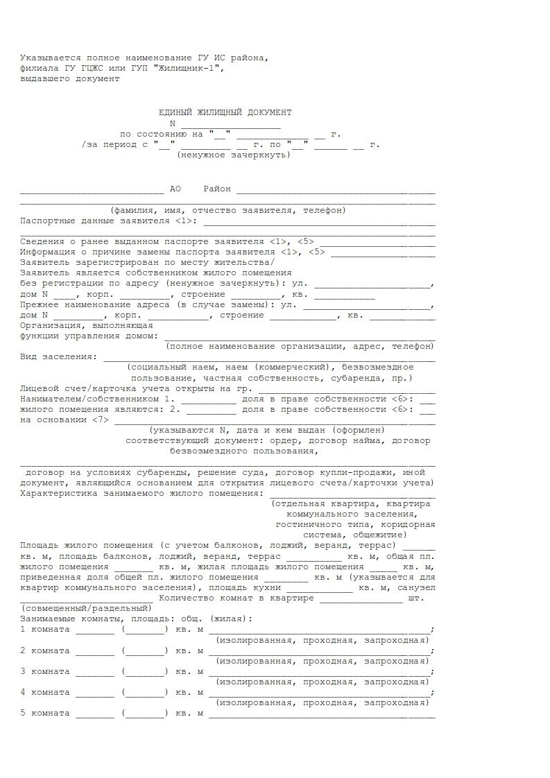 Единый жилищный документ - что это такое и где получить | fit-book.ru
