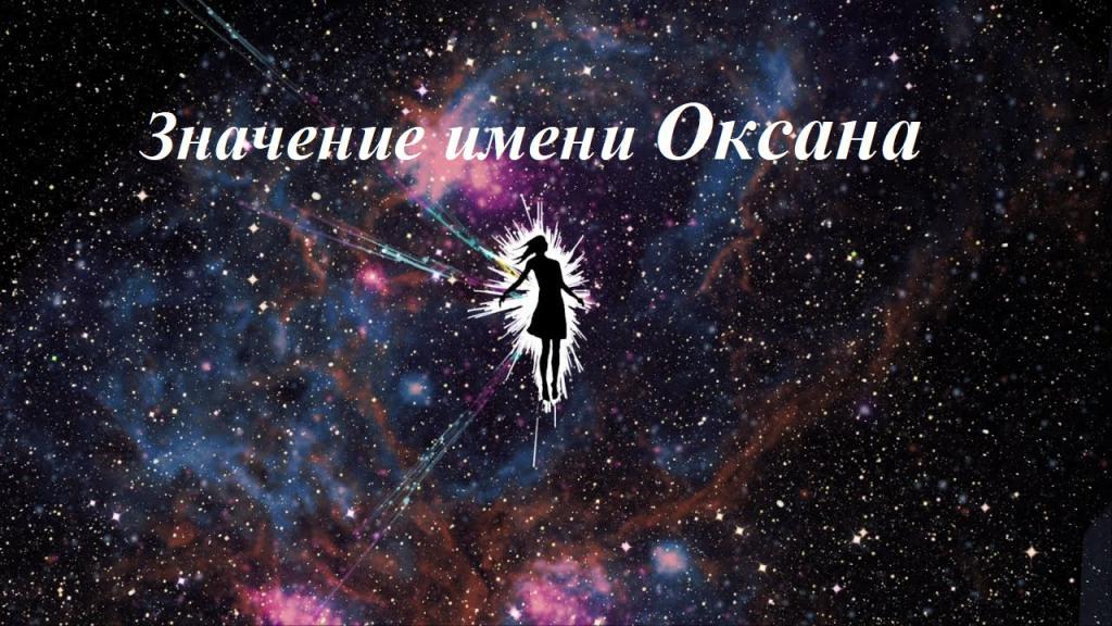 Толкование и значение имени оксана