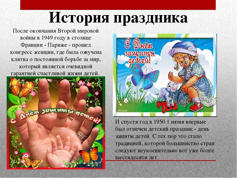 Как появился день защиты детей. какого числа день защиты детей