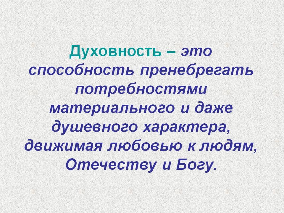 """Душевность - это... определение и значение слова """"душевность"""""""