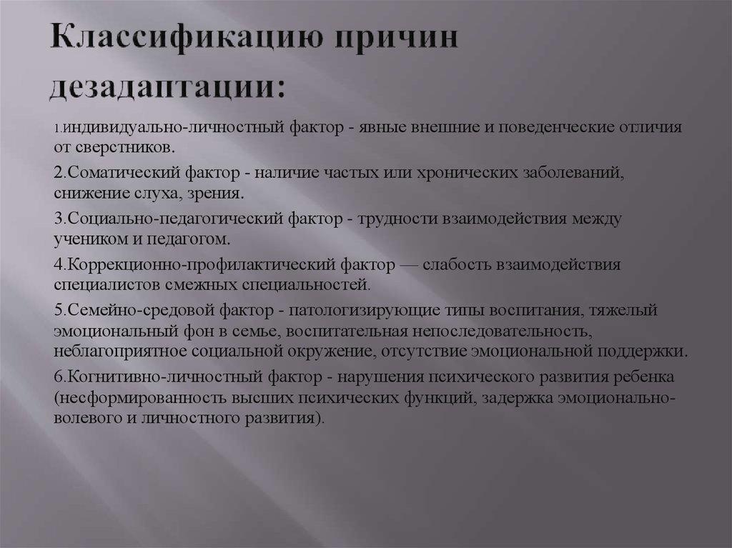 Дезадаптация - это... социальная дезадаптация. проблемы дезадаптации :: syl.ru
