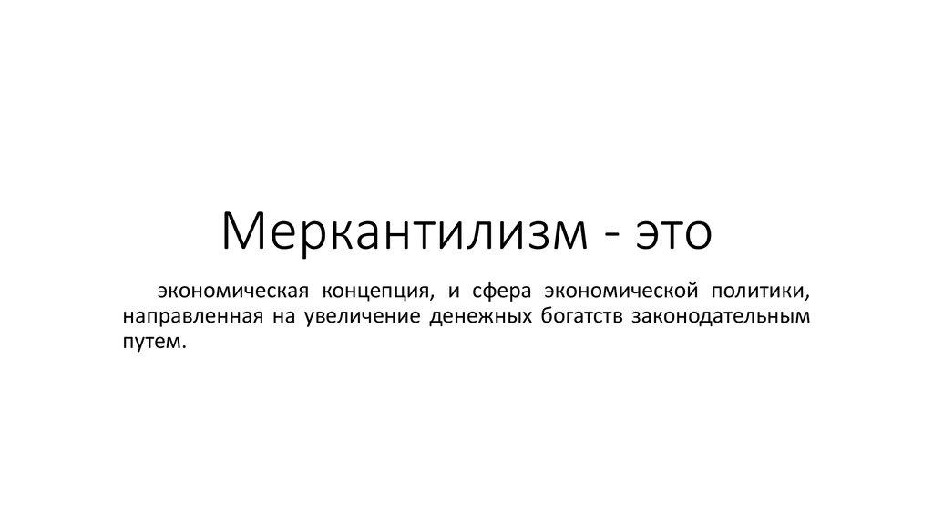 Меркантилизм  —  что это такое в экономике и истории   ktonanovenkogo.ru