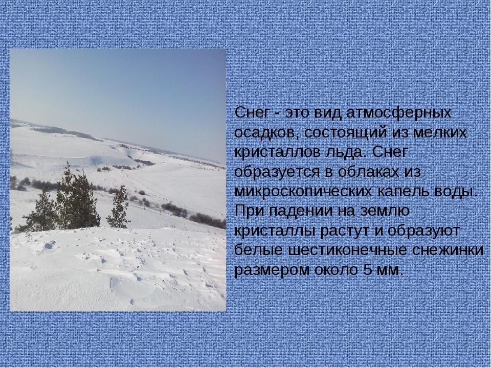 Конспект занятия «что такое снег?»