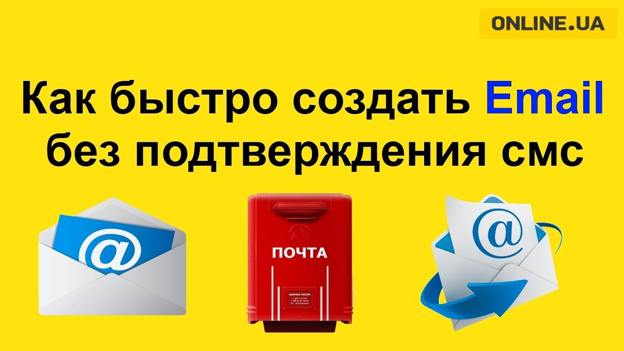 Электронная почта как написать: структура почтового ящика, создание и отправка письма