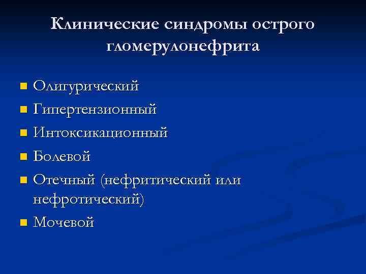 Нефротический синдром: патогенез, симптоматика, диагноз, как лечить