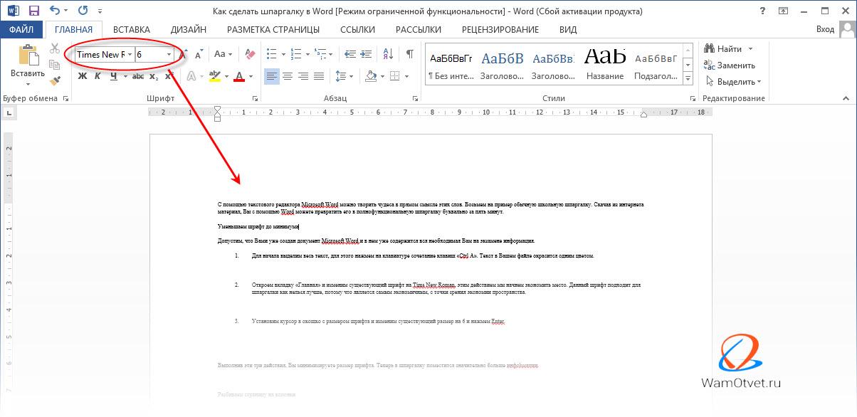 Сложный план текста – пример - помощник для школьников спринт-олимпик.ру