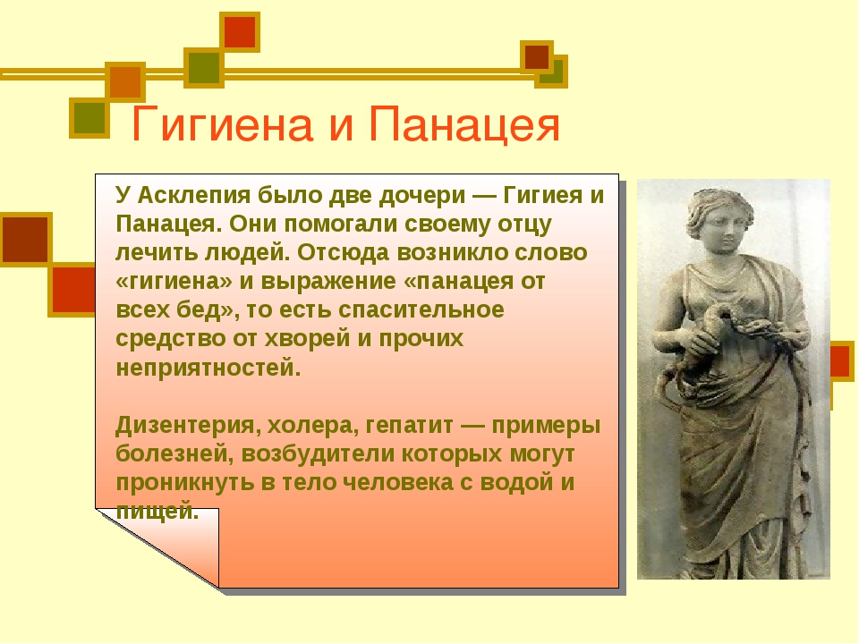 Панацея: что такое, значение слова :: syl.ru