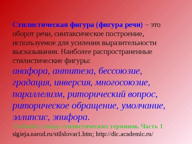 Вопрос 32. риторический вопрос. риторическое обращение. риторическое восклицание. основные стилистические функции.