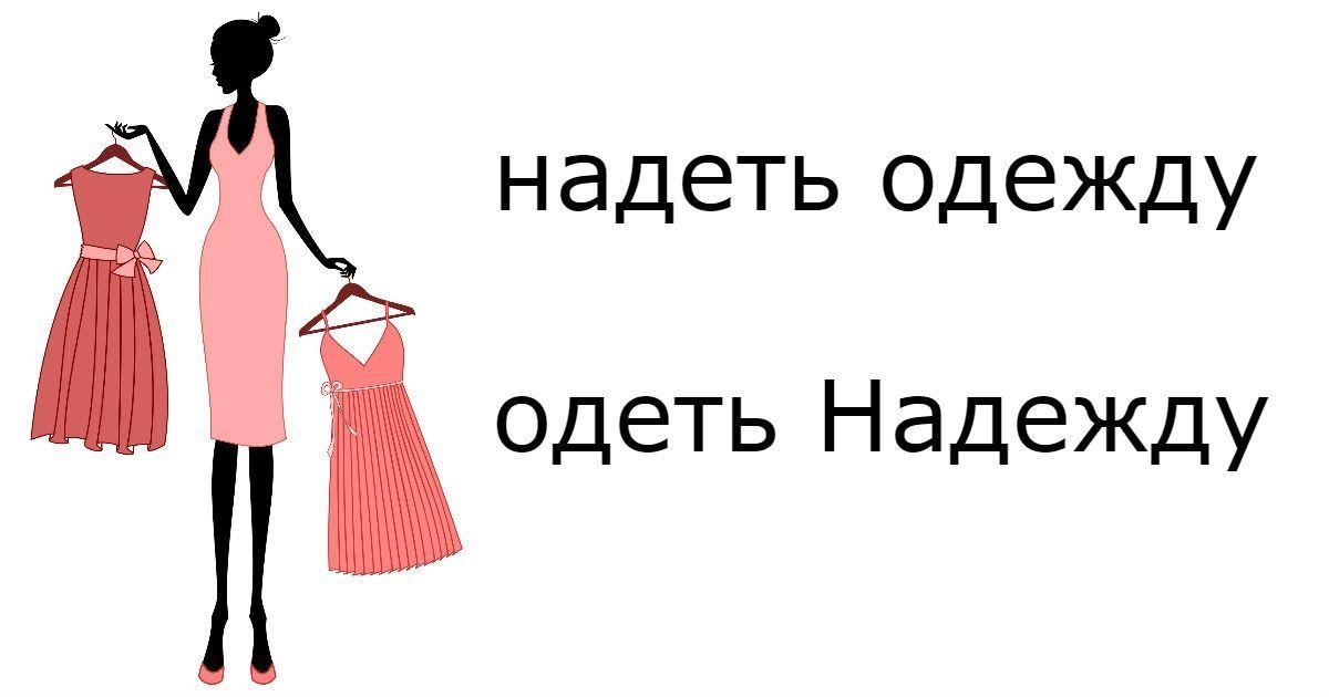 Надел