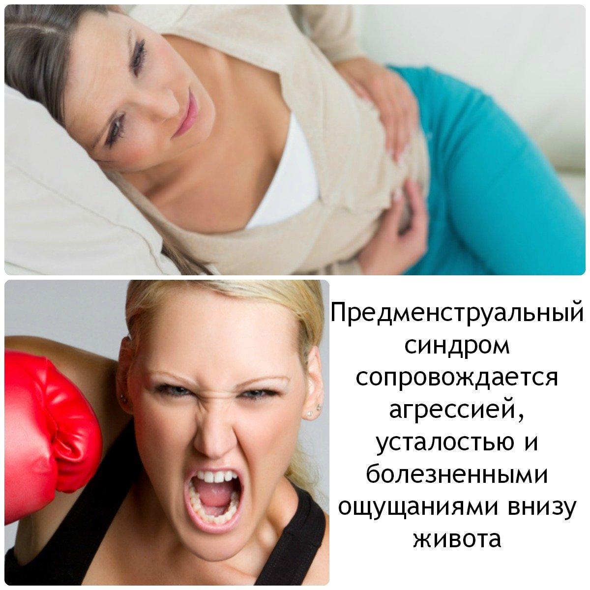 ᐉ симптомы пмс и расшифровка. симптомы пмс у девушек. что такое пмс - mariya-mironova.ru