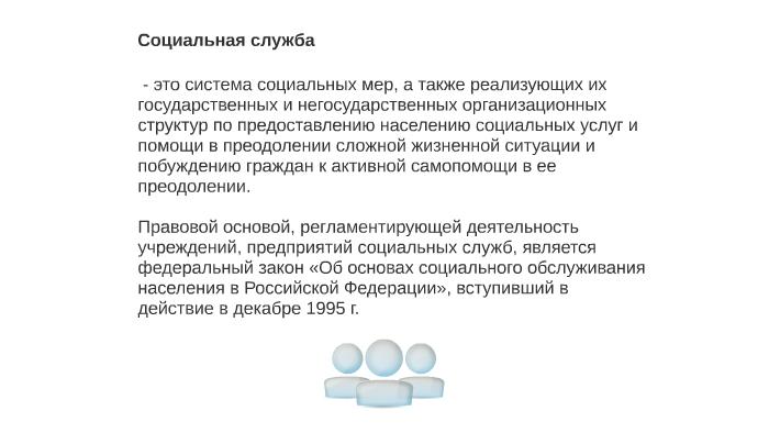 Значение слова «социальный» в 10 онлайн словарях даль, ожегов, ефремова и др. - glosum.ru