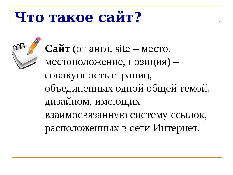 Что такое веб | beginpc.ru