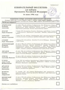 Состав участковой избирательной комиссии - энциклопедия выборов - йополис
