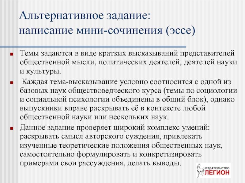 2.общественная мысль. краткий курс истории россии с древнейших времён до начала xxi века