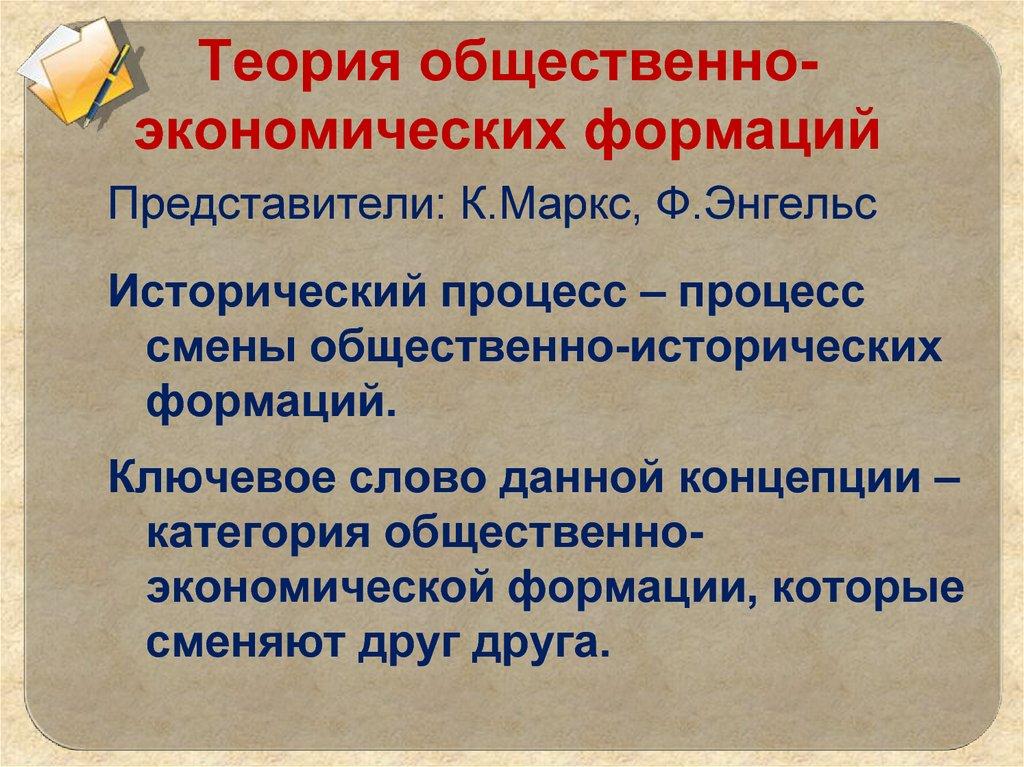 Общественно-экономическая формация — википедия. что такое общественно-экономическая формация