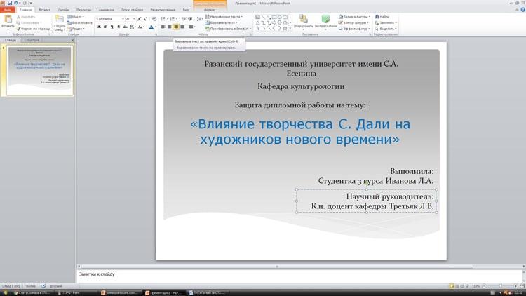 Как сделать презентацию в powerpoint на компьютере: пошаговая инструкция