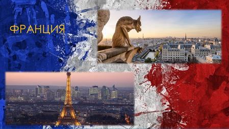 Франция: описание,фото,климат,география,население
