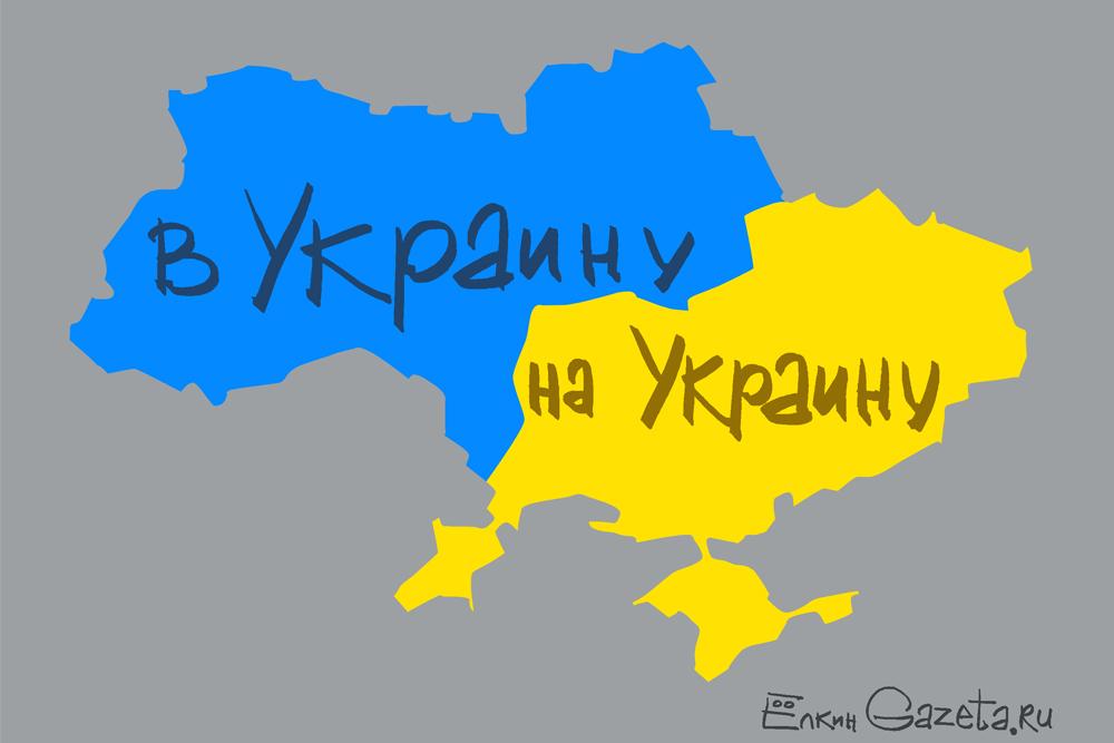 Украина — это что такое?