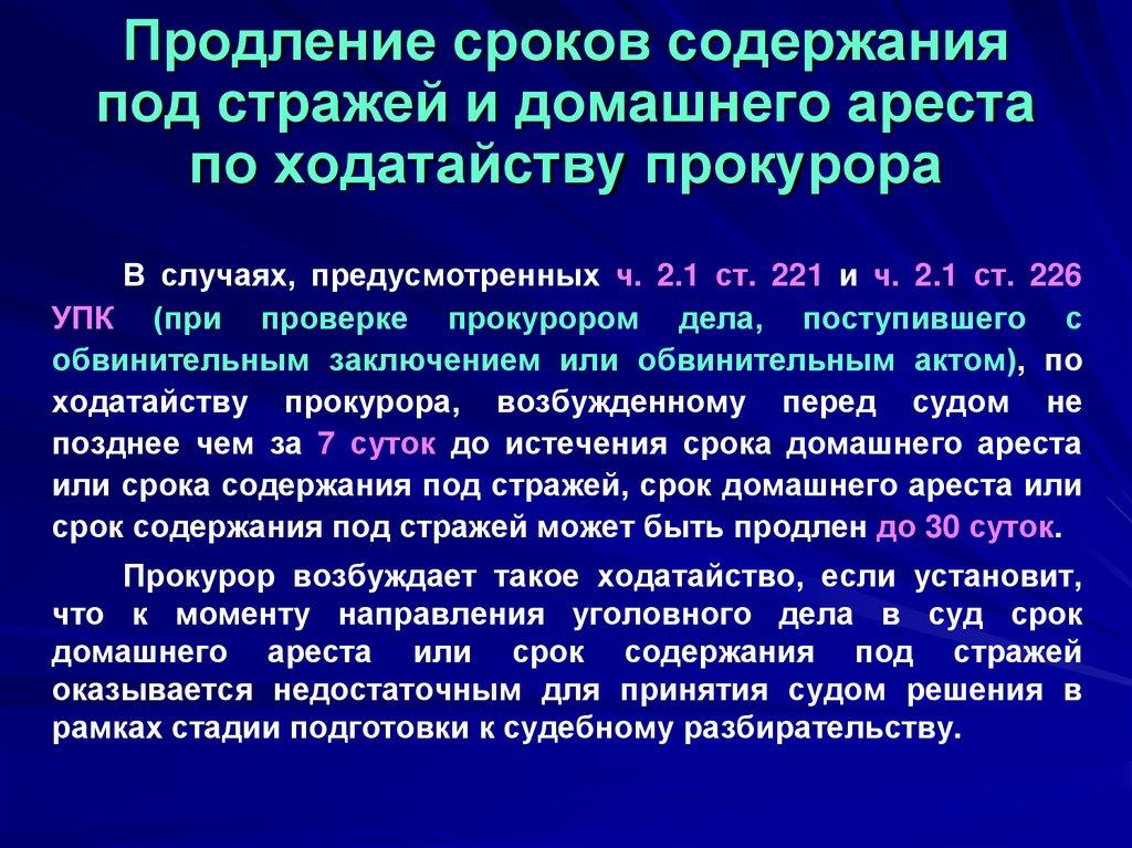 Что такое в россии домашний арест: что можно что нельзя
