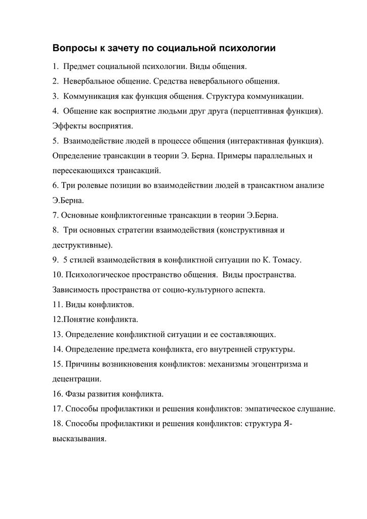 Конфликтные ситуации и способы их разрешения - 6 лучших