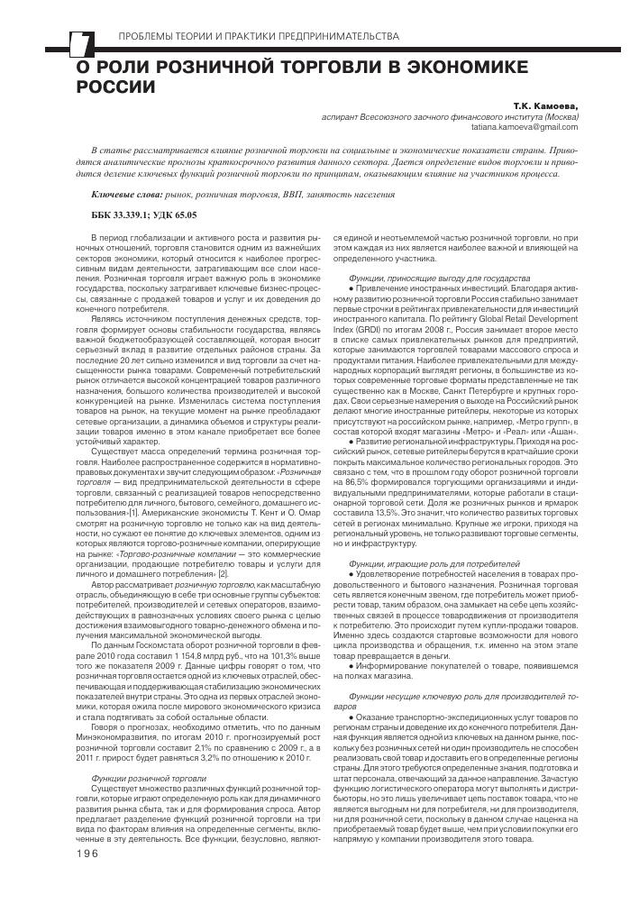 Торговая деятельность: особенности и регулирование