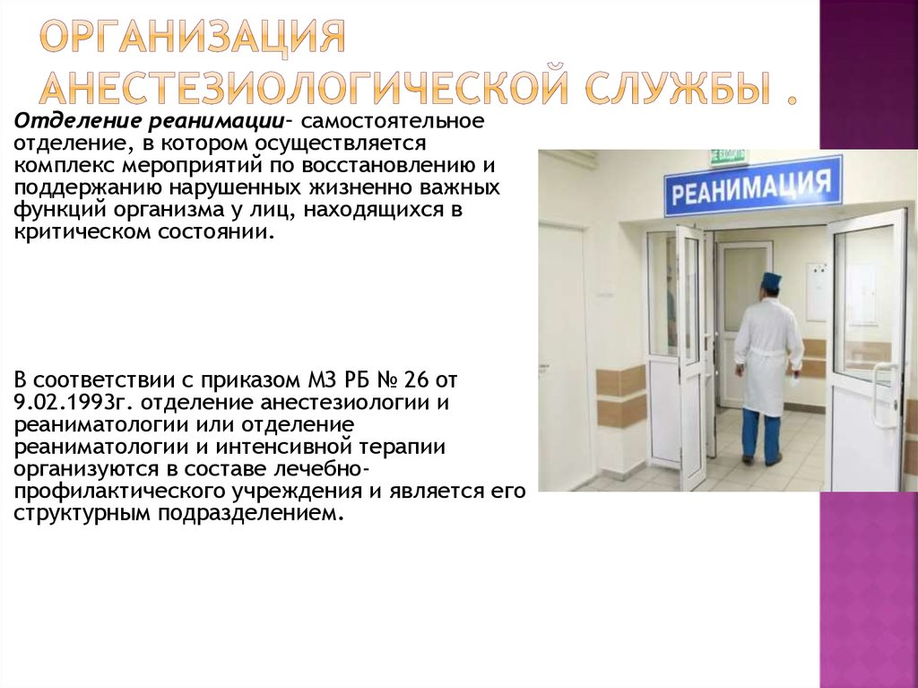 Необходимость реанимации при инсульте