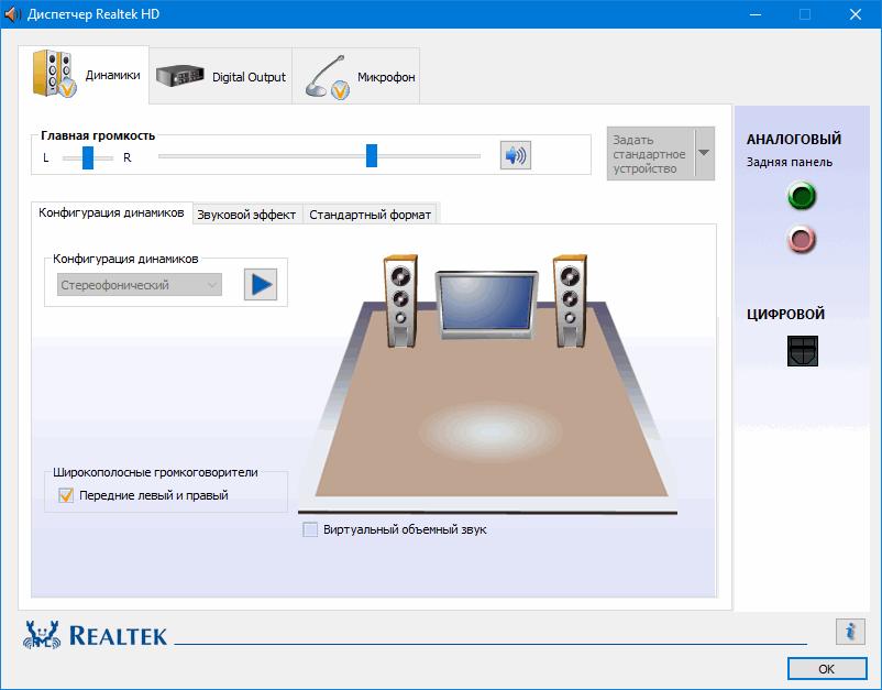 Как исправить realtek digital output нет проблемы со звуком