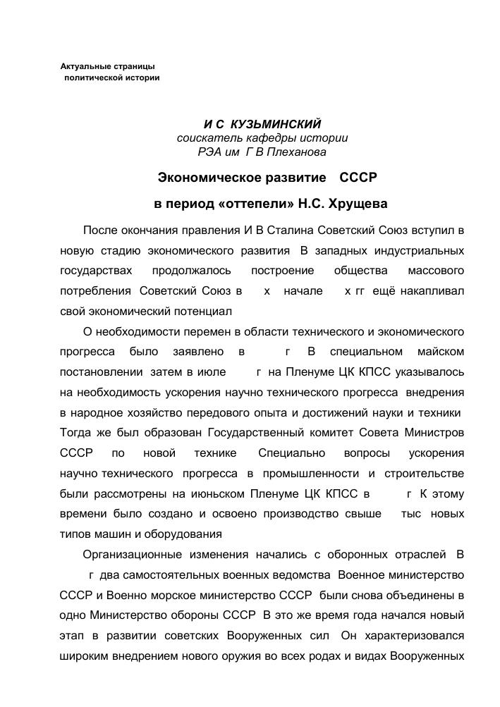 Реформы н. с. хрущева и оттепель начала 1960-х гг.
