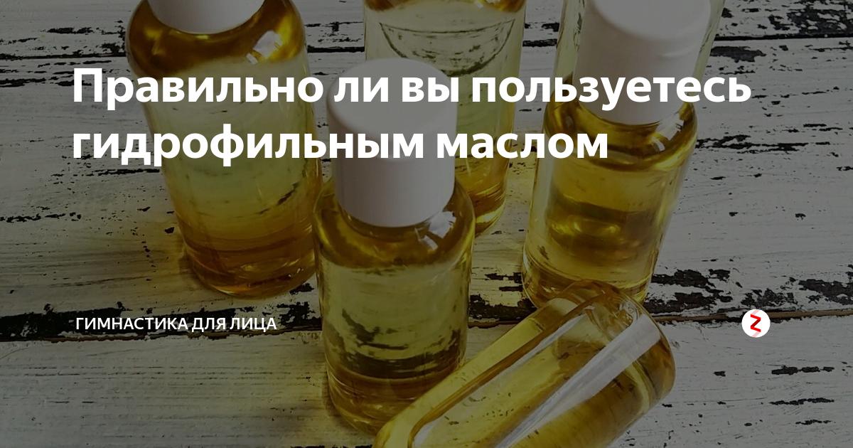 Гидрофильное масло для умывания лица: что это такое, как использовать