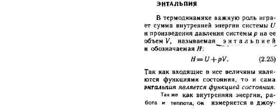 Энтальпия — википедия