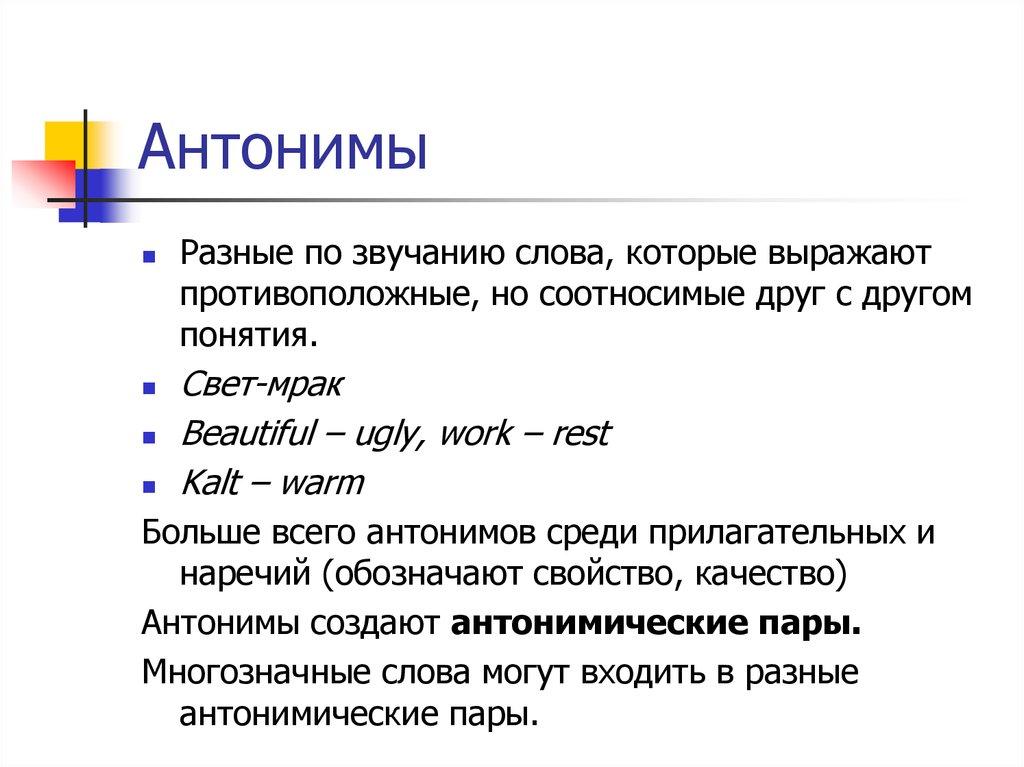 Антонимы – это… (100 примеров слов)