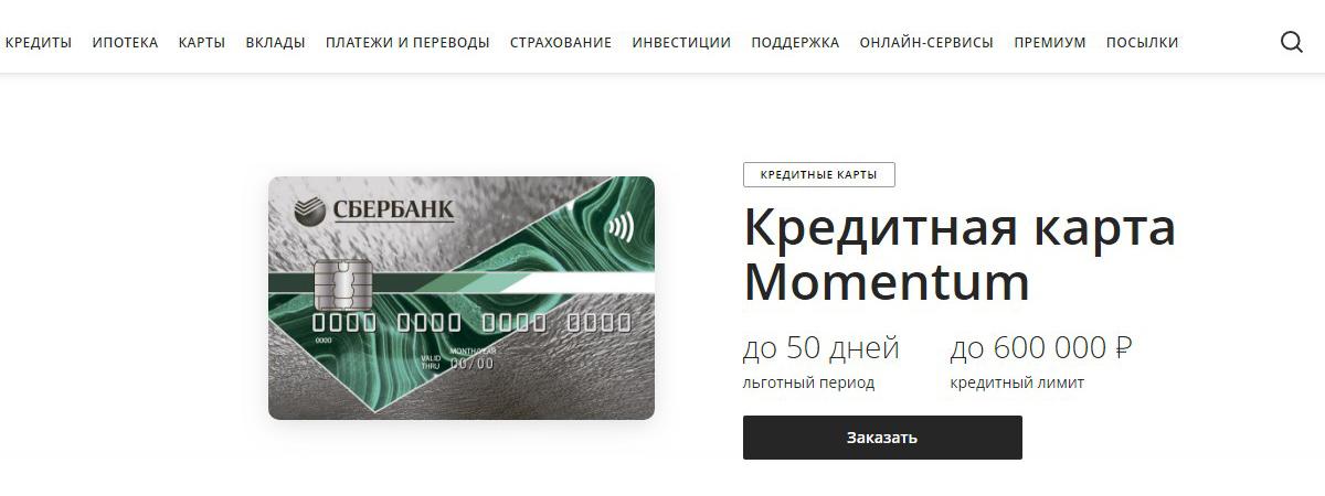 Отзывы о сбербанке россии: «невозможно обменять моментальную карту сбербанка» | банки.ру