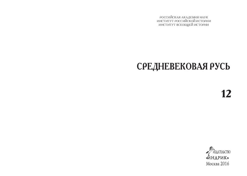 Смерды: какие права имели представители низшей касты на руси